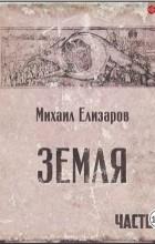 Михаил Елизаров - Земля. Часть 2
