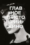 Йен Хейдн Смит - Главное в истории кино