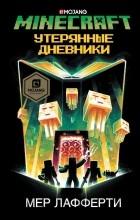Мер Лафферти - Minecraft: Утерянные дневники