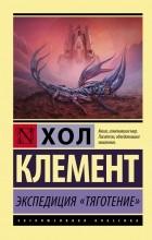Хол Клемент - Экспедиция «Тяготение»