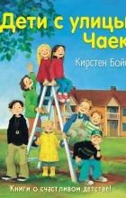 Кирстен Бойе - Дети с улицы Чаек