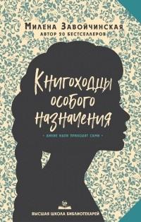 Милена Завойчинская - Высшая школа библиотекарей. Книгоходцы Особого Назначения