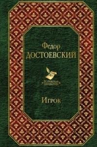 Фёдор Достоевский - Игрок