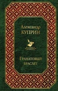 Александр Куприн - Гранатовый браслет (сборник)