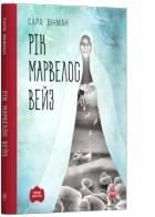 Сара Уинман - Рік Марвелос Вейз