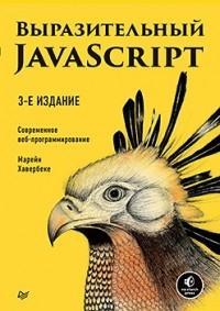 Марейн Хавербеке - Выразительный JavaScript