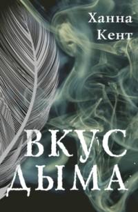 Ханна Кент - Вкус дыма