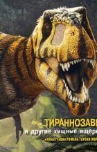 - Тираннозавр и другие хищные ящеры