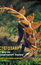 - Стегозавр и другие травоядные ящеры