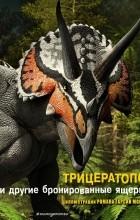 - Трицератопс и другие бронированные ящеры