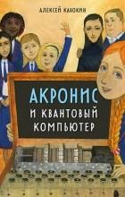 Алексей Кавокин - Акронис и квантовый компьютер
