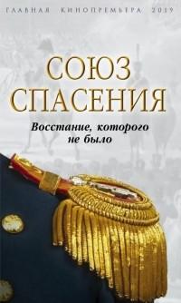 Василий Ключевский - Союз спасения. Восстание, которого не было