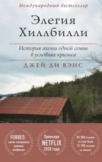 Джей Ди Вэнс - Элегия Хиллбилли