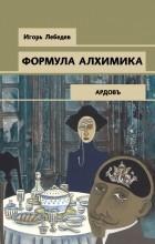 Игорь Лебедев - Формула алхимика
