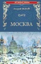 Андрей Белый - Москва