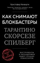 Кристофер Кенворти - Как снимают блокбастеры Тарантино, Скорсезе, Спилберг. Инструменты и раскадровки работ лучших режиссёров