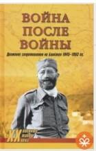 - Война после войны. Движение сопротивления на Балканах 1945-1953 гг.