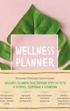 Юлианна Плискина - Wellness planner: ваш личный коуч на пути к успеху, здоровью и гармонии
