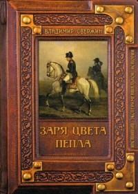 Владимир Свержин - Заря цвета пепла