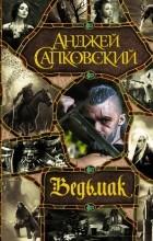 Анджей Сапковский - Ведьмак