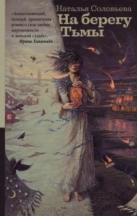 Наталья Соловьева - На берегу тьмы