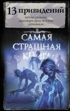- 13 привидений (сборник)