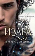 Юлия Диппель - Неукротимый шторм