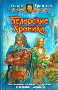 Ольга Громыко - Белорские хроники (сборник)
