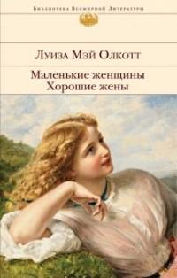 Луиза Мэй Олкотт - Маленькие женщины. Хорошие жены (сборник)