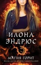 Илона Эндрюс - Магия горит