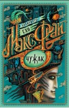 Макс Фрай - Чужак (сборник)
