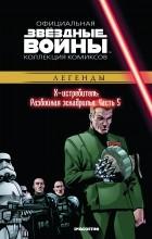 Майкл Стэкпол - Звёздные войны. Официальная коллекция комиксов. Выпуск № 43 – Х-Истребитель. Разбойная эскадрилья. Часть 5