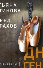 Татьяна Устинова - ДНК гения