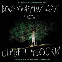 Стивен Чбоски - Воображаемый друг. Часть 1