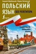 Анджей Щербацкий - Польский язык без репетитора. Самоучитель польского языка