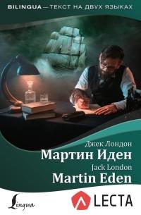 Джек Лондон - Мартин Иден / Martin Eden