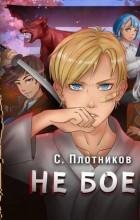 Сергей Плотников - Не боец
