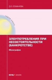 Д. О. Османова - Злоупотребления при несостоятельности
