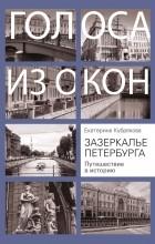 Екатерина Кубрякова - Зазеркалье Петербурга. Путешествие в историю