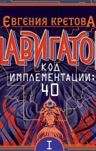 Евгения Кретова - Навигатор. Код имплементации: 40. Часть 1