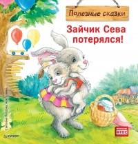 Светлана Петрова - Зайчик Сева потерялся!
