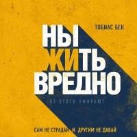 Тобиас Бек - Ныть вредно