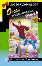 Дарья Донцова - Особа королевских ролей