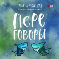 Татьяна Мужицкая - Переговоры