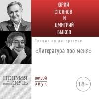 - Литература про меня. Юрий Стоянов