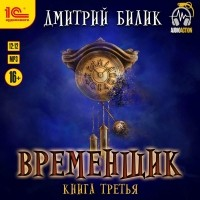 Дмитрий Билик - Временщик. Книга третья