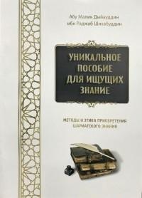 Абу Малик Дыйауддин ибн Раджаб Шихабуддин - Уникальное пособие для ищущих знание
