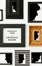 Элизабет Хайд - Спросите Фанни