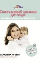 - Счастливый малыш до года: здоровье, психология, воспитание