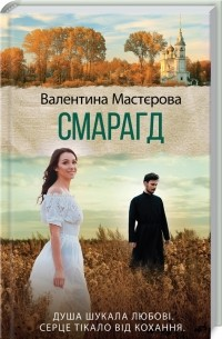 Валентина Мастерова - Смарагд